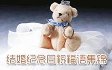 送朋友结婚纪念日祝福语大全 祝愿爱情幸福长久