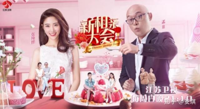 相亲节目有哪些 2019你不能错过的中国式相亲
