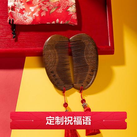 金丝檀木结婚对梳套装嫁妆定制礼盒