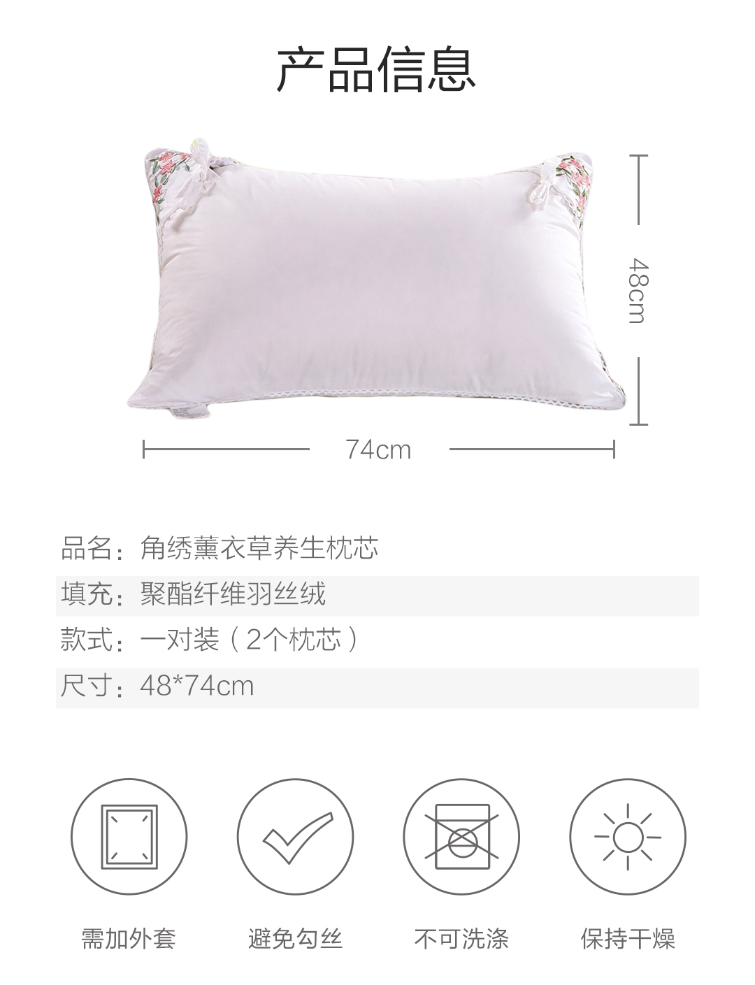 【一对装】角绣茉莉花羽丝绒花香枕芯