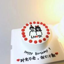 可以写在结婚纪念日蛋糕上的6字情话