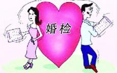 不做婚检可以领证吗?为何越来越多的年轻女性不愿婚检?
