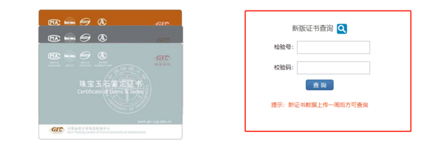 GIC鉴定官网
