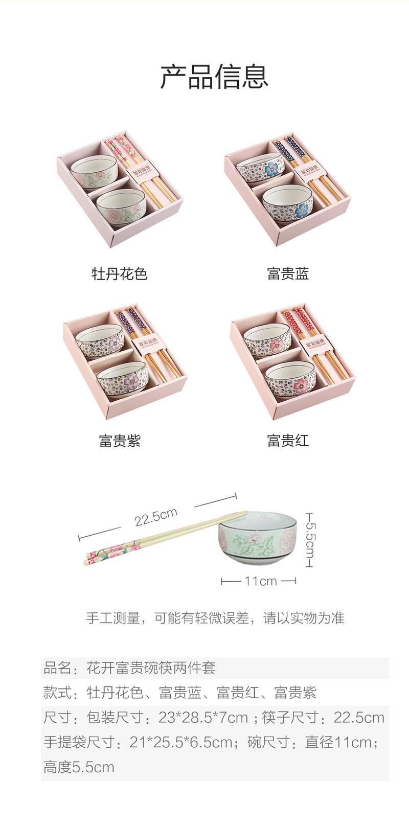 陶瓷餐具回礼 碗筷四件套