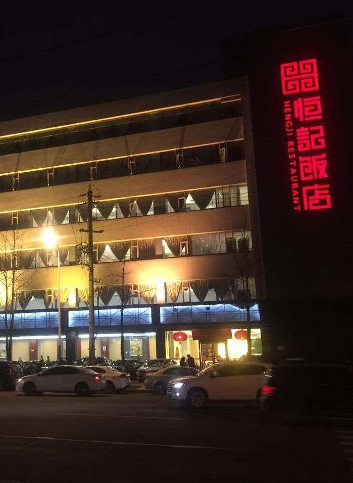 恒记饭店  新区店