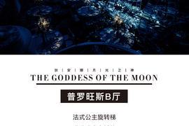狄安娜月光之神B厅