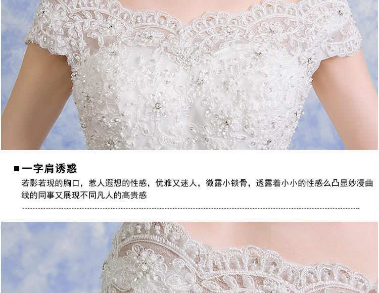 星空物语•法式蕾丝一字肩婚纱•送三件套