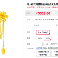 金耳环一般多少钱