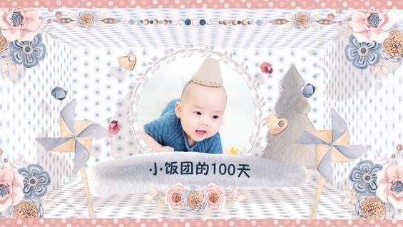宝宝百日宴视频封面