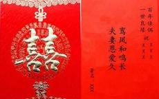 婚礼红包背面怎么写 结婚红包贺词精选