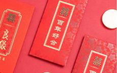 结婚红包祝福语格式及范文