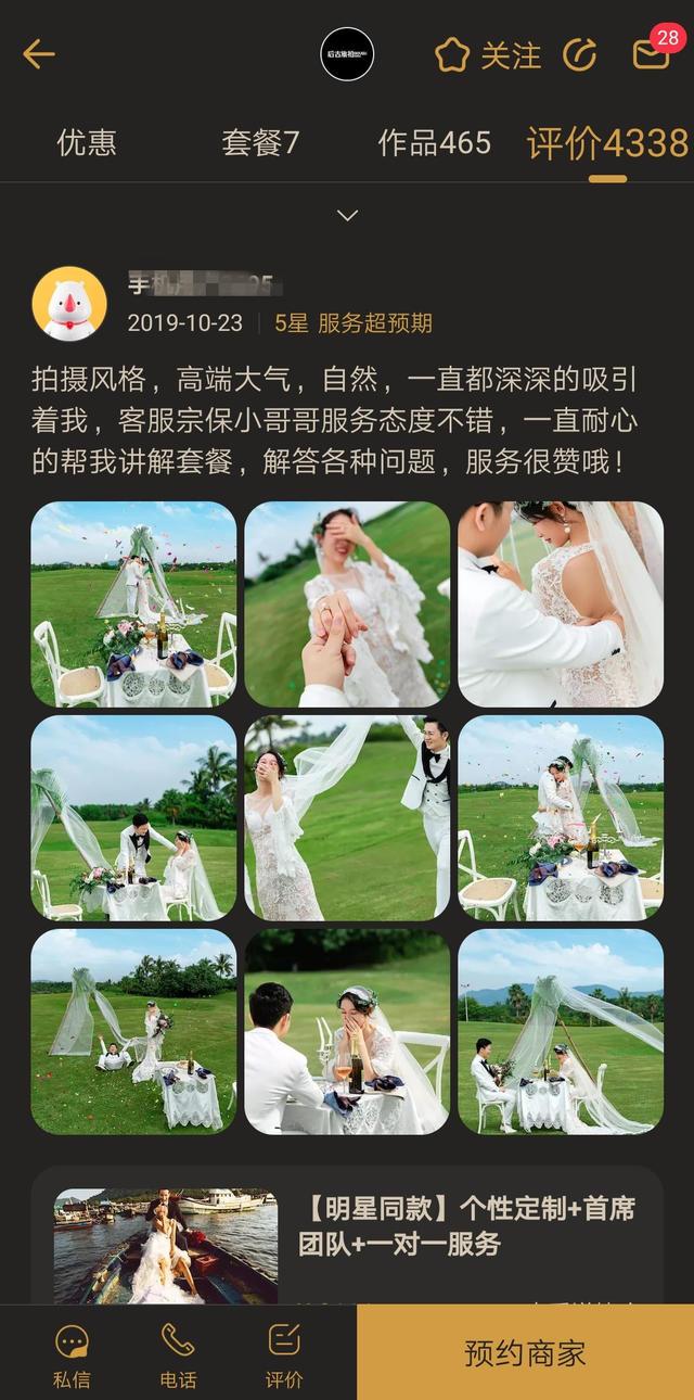 婚礼纪平台商家评价