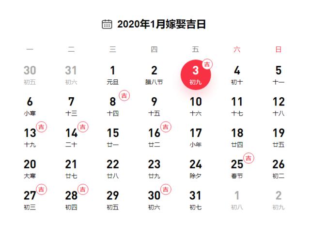 2020年1月嫁娶吉日