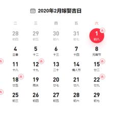 2020嫁娶婚姻择日大全 2020有哪些结婚吉日