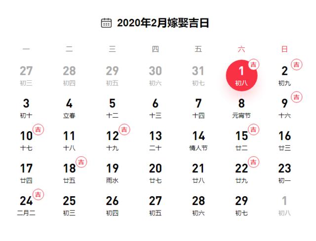 2020年2月嫁娶吉日