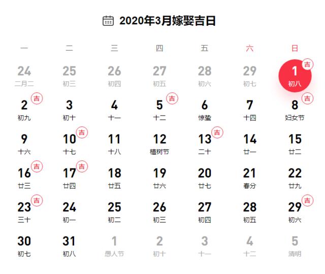 2020年3月嫁娶吉日