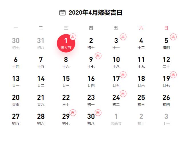 2020年4月嫁娶吉日