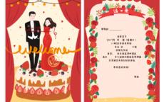 婚礼正式邀请短信范文