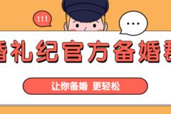 【婚礼纪官方微信群】4G备婚资料和好礼等你来拿!