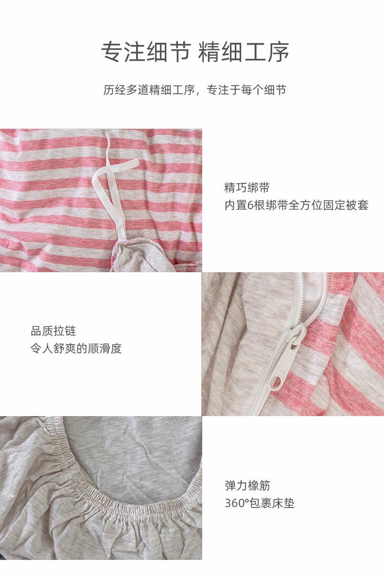 天竺棉四件套日式针织棉条纹被套
