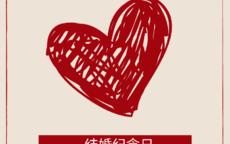 结婚纪念日祝福语 结婚纪念日发朋友圈 纪念日礼物排行榜