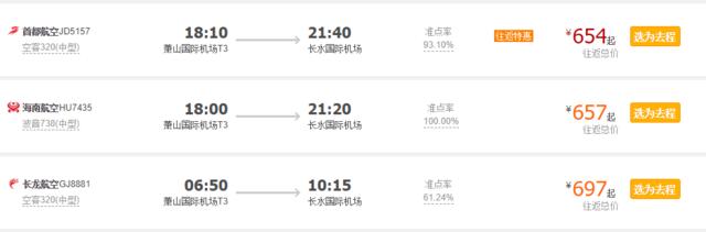 杭州飞昆明机票价格