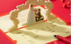 本人的结婚请帖怎么写