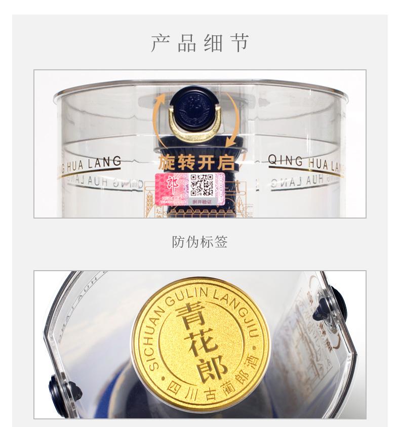 郎酒 青花郎 陈酿 53度 单瓶装 500ml  酱香型
