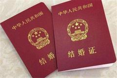 结婚证多少岁能领 2020领证国家规定