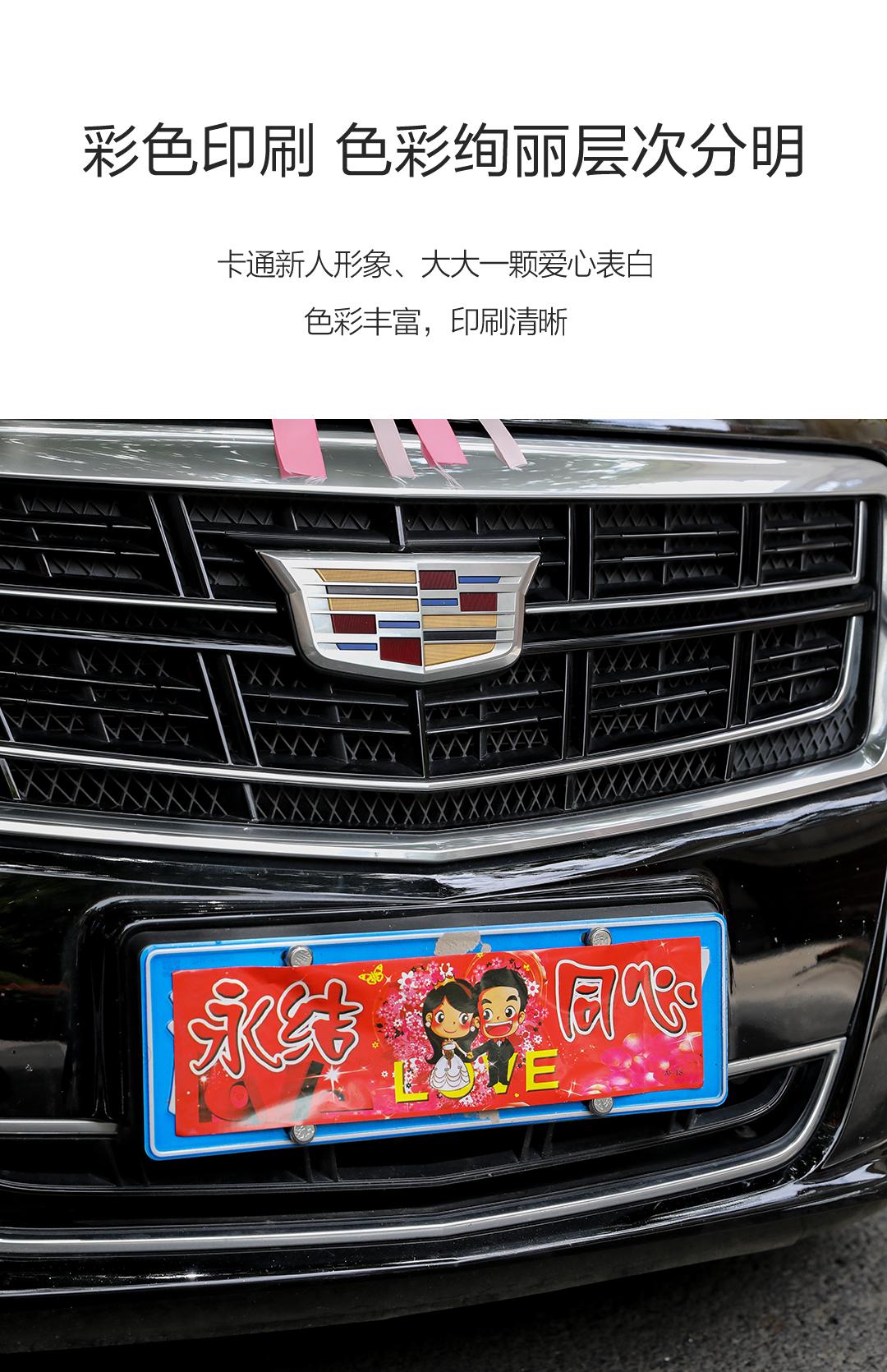 【10张】婚车不干胶车牌贴