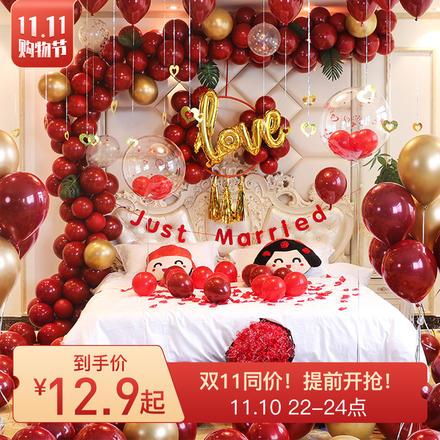 【包邮】抖音爆款石榴红婚房布置气球套装