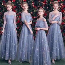 蓝色气质星星亮片显瘦长款姐妹伴娘裙
