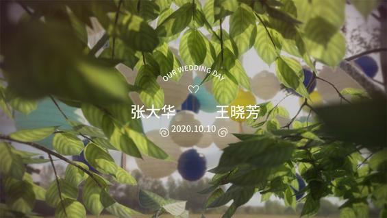小清新婚礼视频背景音乐推荐