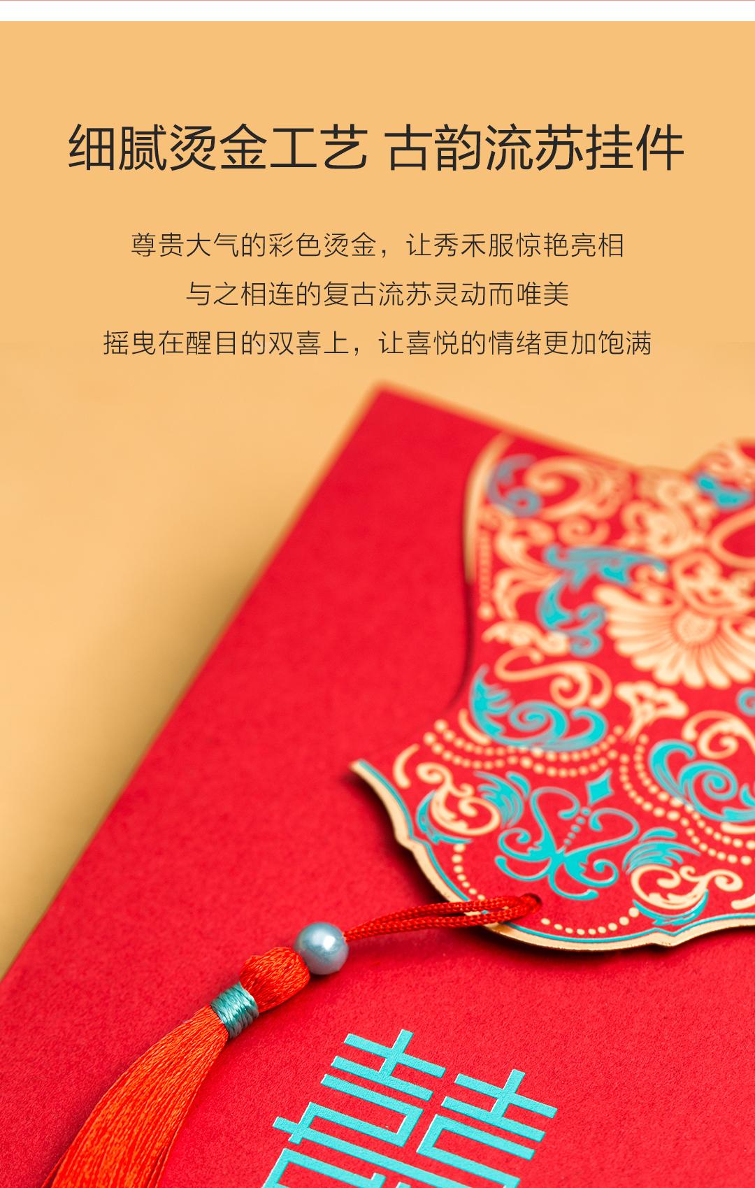 凤仪中式请柬