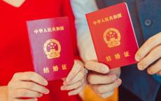 临时身份证可以办结婚证吗 办结婚证需要什么证件
