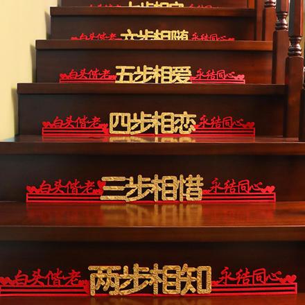 无纺布烫金楼梯喜字贴(送纳米胶)