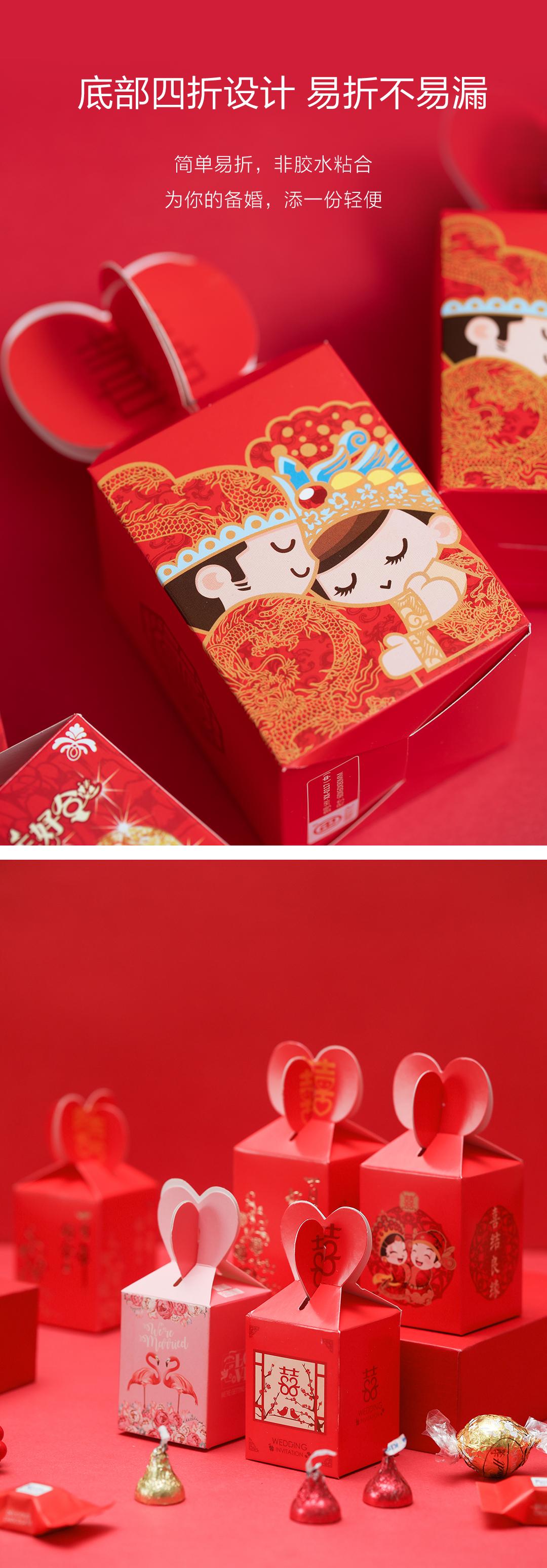 双心鱼尾喜糖盒