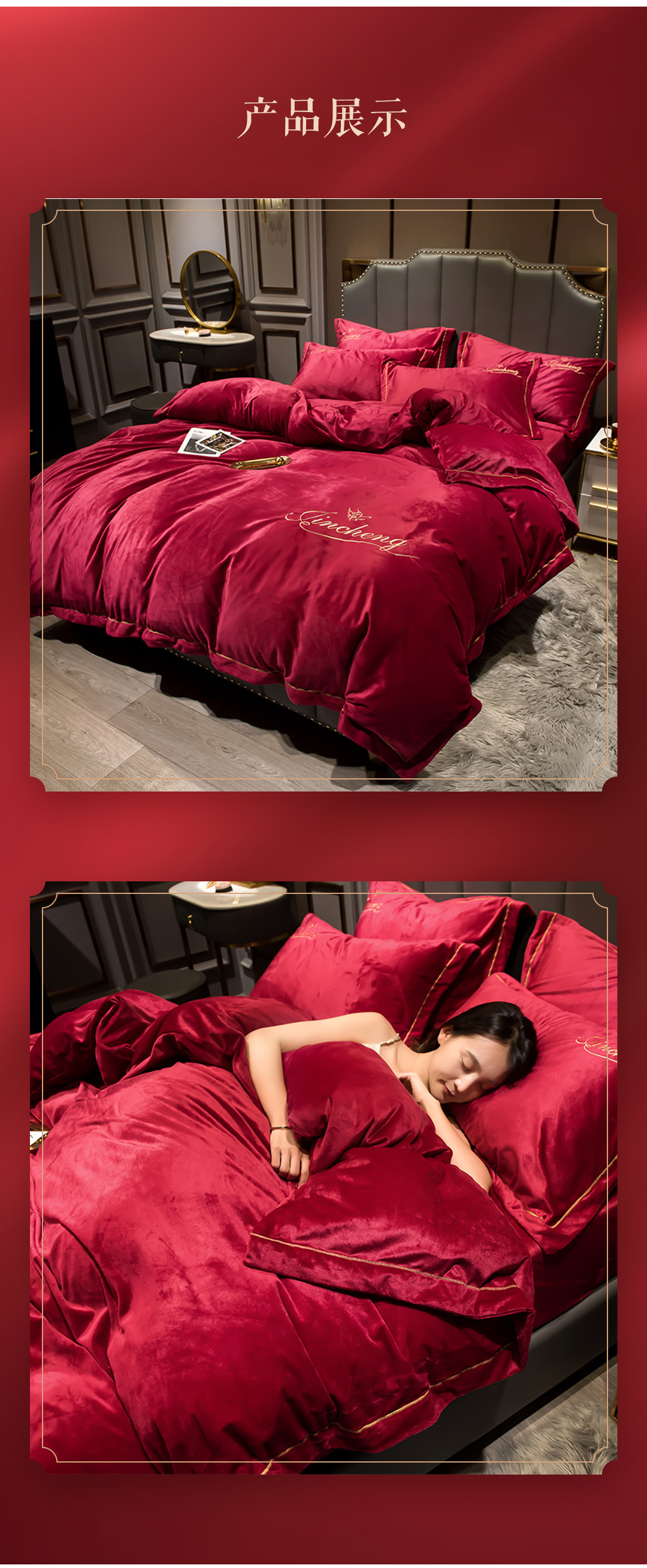 简约冬季保暖酒红色水晶绒四件套