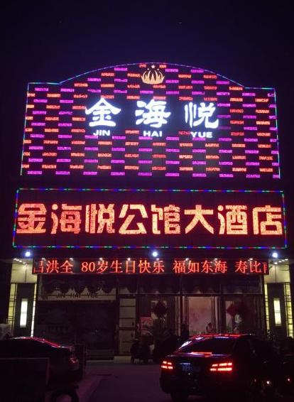 金海悦公馆大酒店