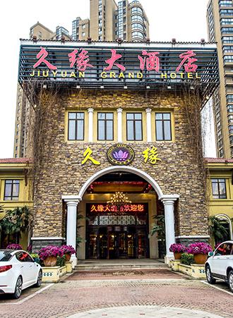 久缘大酒店