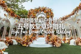 五号户外草坪婚礼