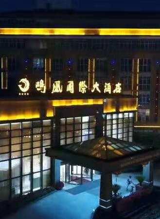 鸣凰国际大酒店