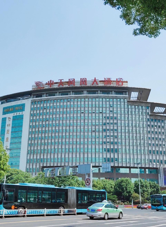 中天凤凰大酒店
