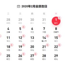 2020年二月最吉利的日子