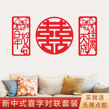 新中式婚房喜字对联套装