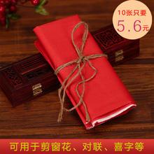 【10张】对联喜字婚庆红纸