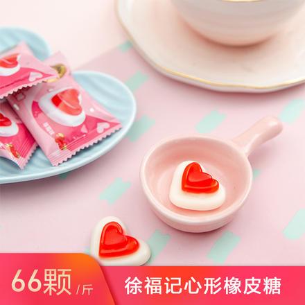 【约66颗】徐福记粉色心形草莓味橡皮糖500g