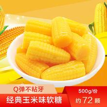 锦大玉米糖软糖500g