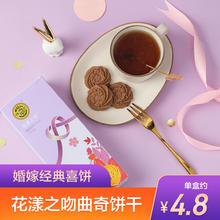 【含6袋】徐福记花漾之吻曲奇饼干42g