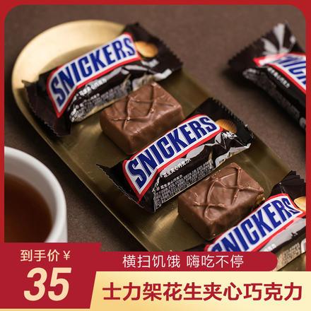 德芙士力架花生夹心巧克力 500g